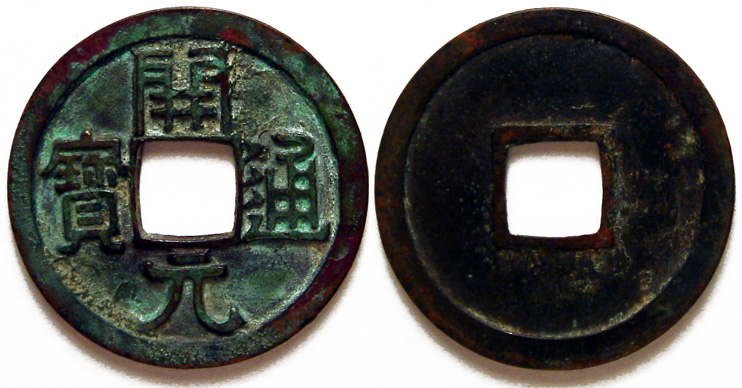 Kai_Yuan_Tong_Bao,_early_type,_plain